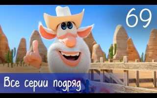 Буба — Все серии подряд — 69 — Мультфильм для детей