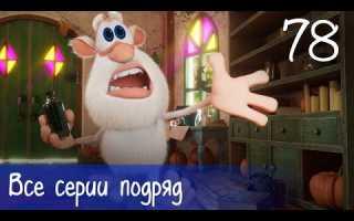 Буба — Все серии подряд — 78 — Мультфильм для детей