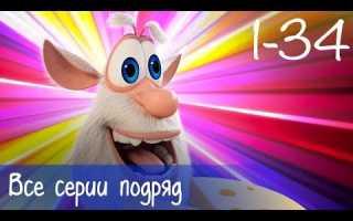 Буба — Все серии подряд (34 серии + бонус) — Мультфильм для детей